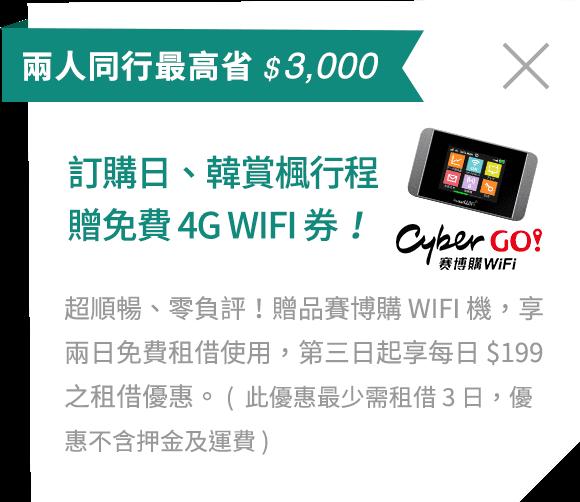 訂購日、韓賞楓行程贈免費4G WIFI券!兩人同行最高省$3000喔!