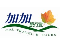 加加旅行社