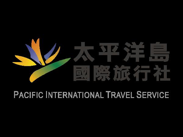 太平洋島國際旅行社