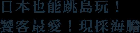 日本也能跳島玩!饕客最愛!現採海膽體驗