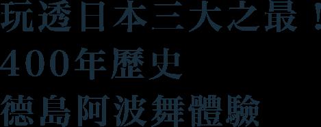 玩透日本三大之最!400年歷史,德島阿波舞體驗