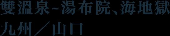 雙溫泉~湯布院、海地獄九州/山口