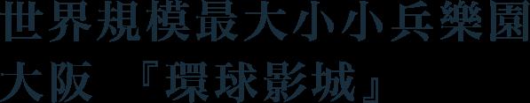 世界規模最大小小兵樂園,大阪『環球影城』