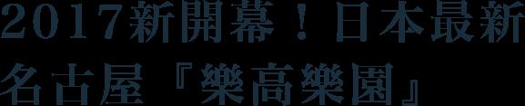 2017新開幕!日本最新樂園,名古屋『樂高樂園』