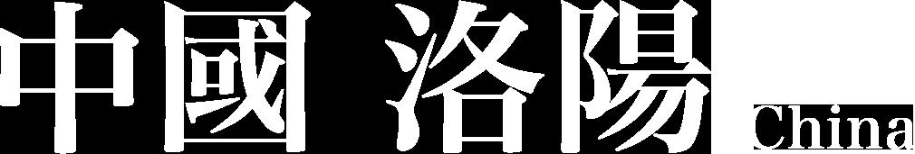 中國 洛陽