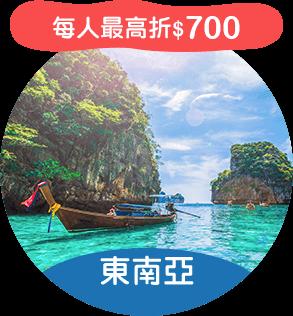東南亞每人最高折$700