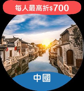 中國每人最高折$700