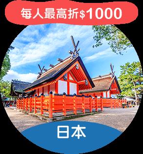 日本每人最高折$1000