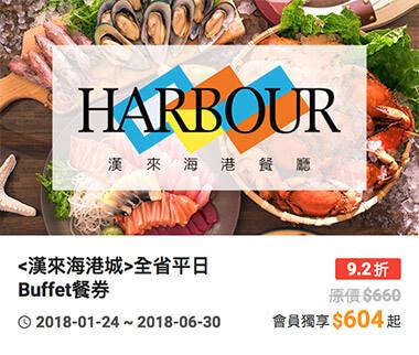 漢來海港城