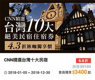 CNN精選台灣十大民宿