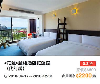 花蓮麗翔酒店宜蘭礁溪館
