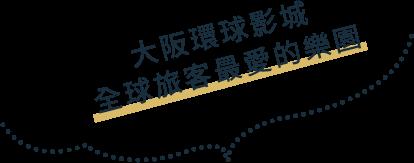 大阪環球影城 全球旅客最愛的樂園
