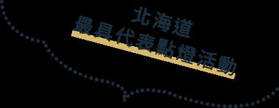 北海道 最具代表點燈活動