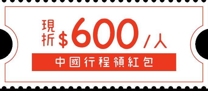中國行程領紅包