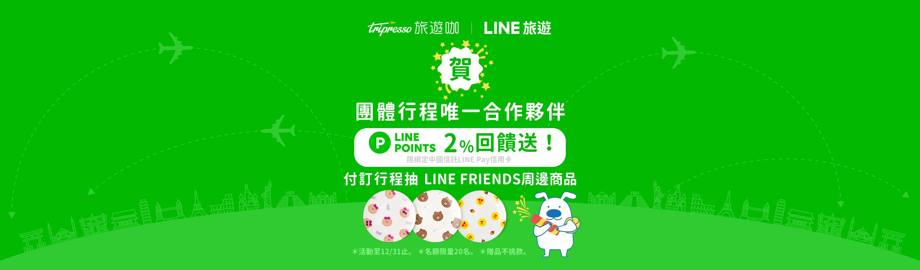 LINE夥伴