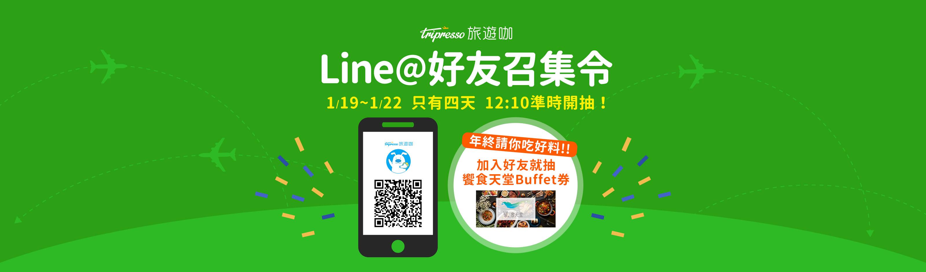 Line@好友招集令