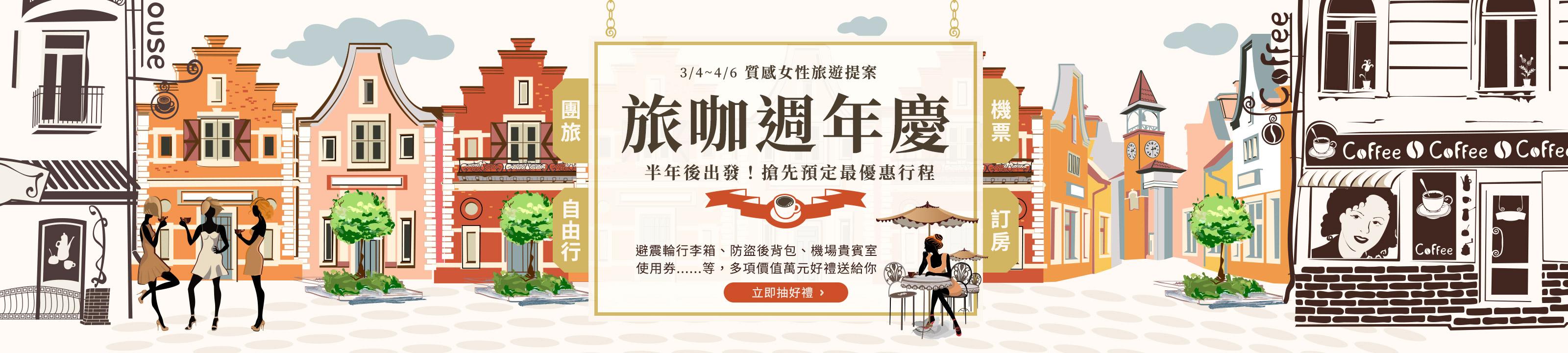 旅咖週年慶 - 質感女性旅遊提案