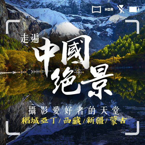 走遍中國絕景