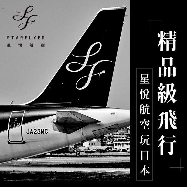 推薦旅遊行程_星悅航空玩九州