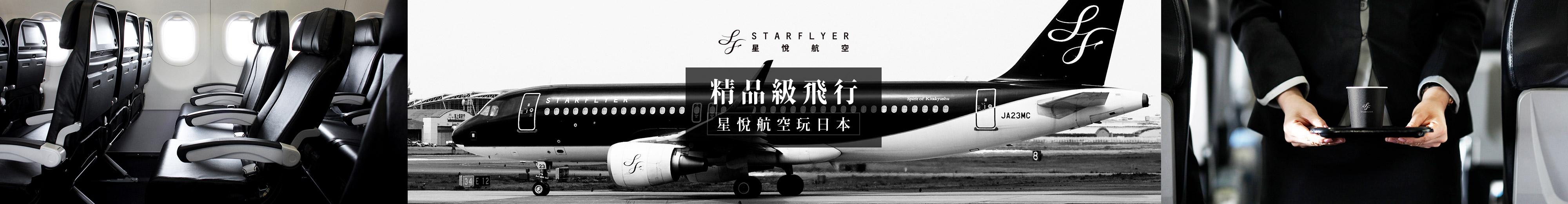 星悅航空玩九州