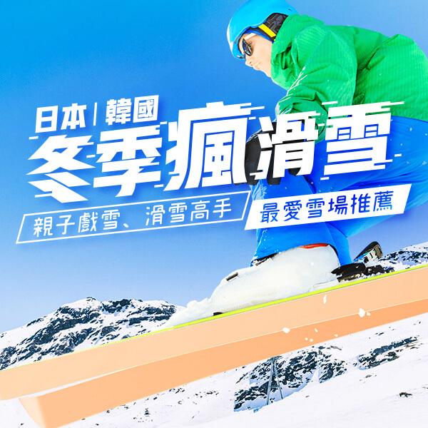 冬季瘋滑雪