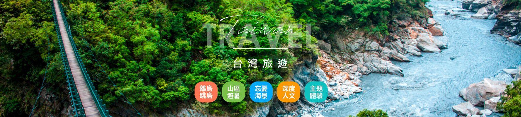 探索台灣秘境!