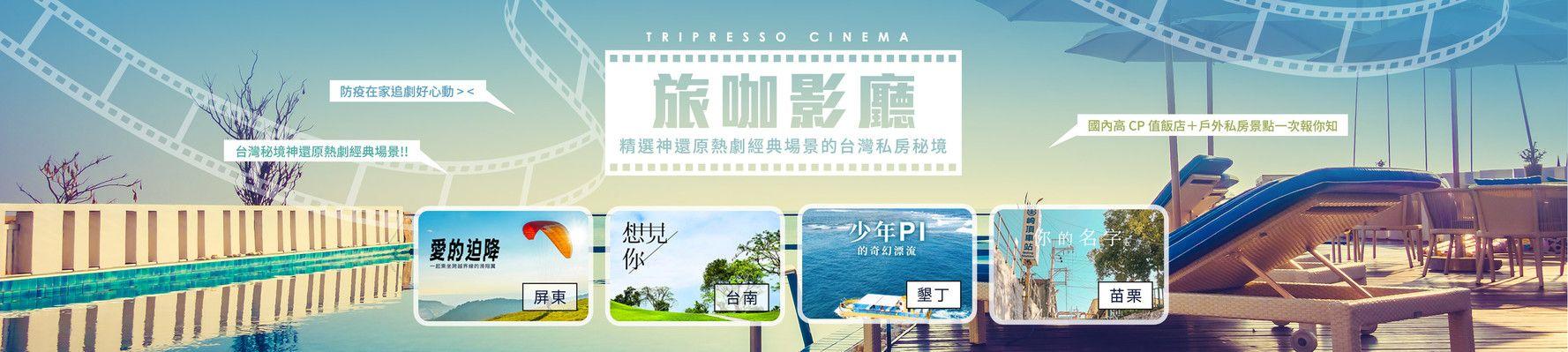 旅咖影展 - 全台高 CP 值飯店與秘境大公開