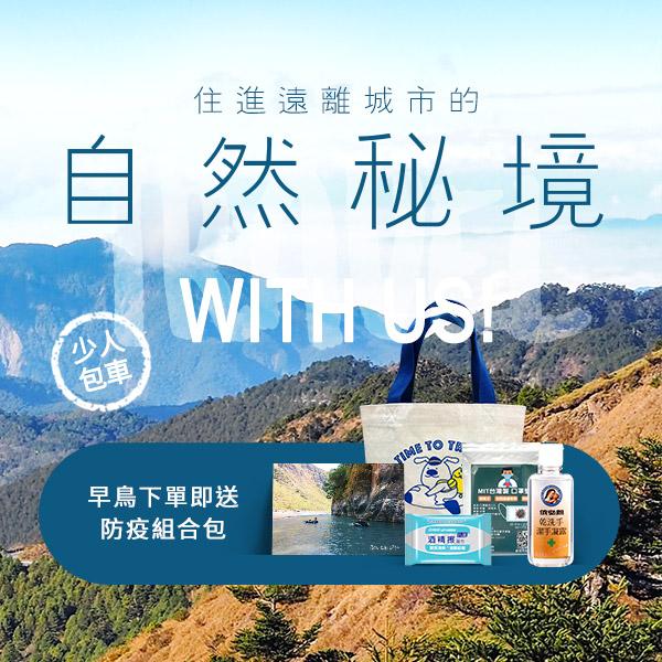 探索台灣隱世山林的部落仙境