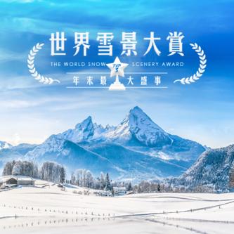 世界雪景大賞