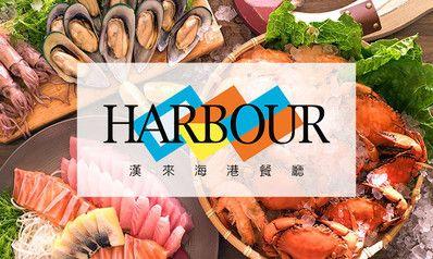 【漢來海港】全台平日Buffet餐券