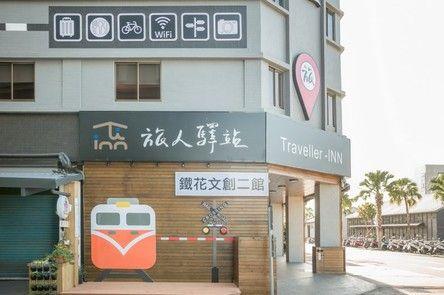 【台東】旅人驛站鐵花文創館2館