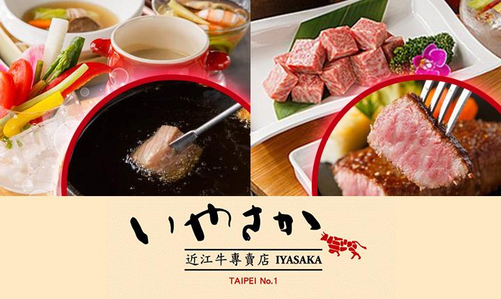 【台北近江牛專賣店】和牛套餐券