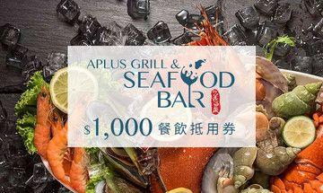 【花酒藏海鮮吧】$1000餐飲抵用券