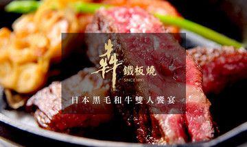 【犇 鐵板燒】日本黑毛和牛雙人饗宴