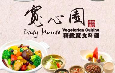 【寬心園】精緻蔬食精選套餐