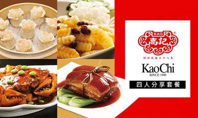 【高記上海料理】四人分享套餐