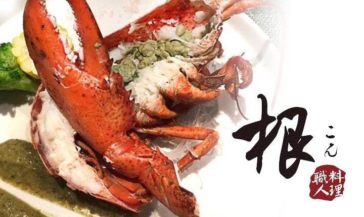 【台北根職人料理】波士頓活龍蝦套餐券