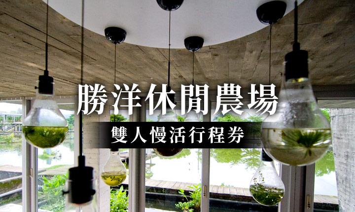 【宜蘭】勝洋休閒農場-雙人慢活行程券