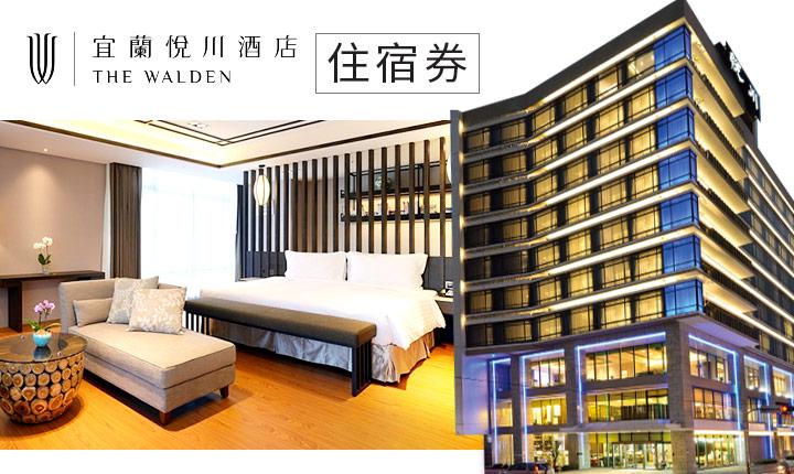 【宜蘭】悅川酒店一泊二食家庭房住宿券