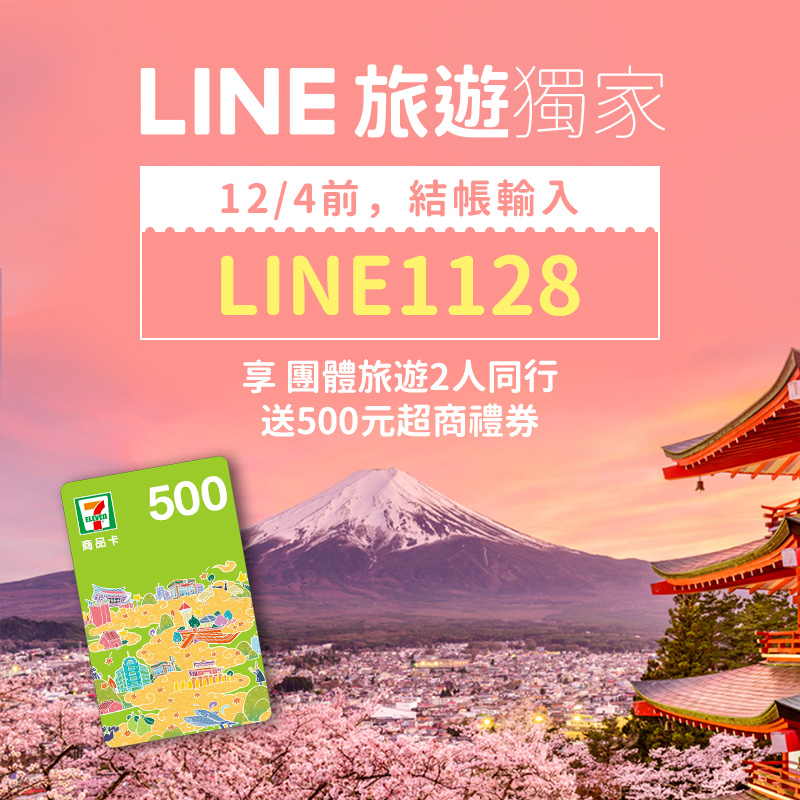 Line 旅遊獨家,結帳輸入LINE1128