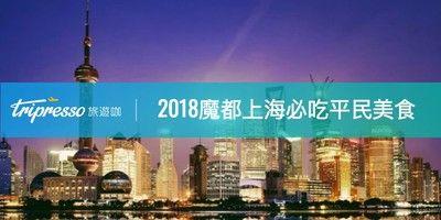 2018魔都 上海必吃 平民美食,沒吃過別說你去過上海