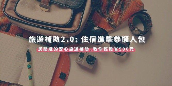 玩咖專欄_民間版安心旅遊補助!住宿進擊券申請懶人包,教你輕鬆省 500 元