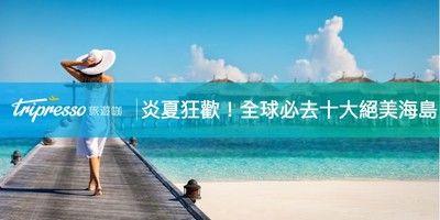 【全球十大絕美 海島 】不怕長灘島封閉!炎夏照樣狂歡去~