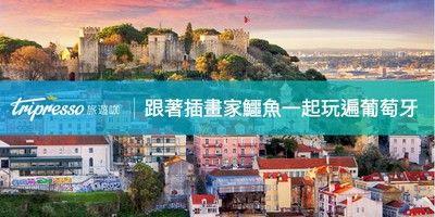 【跟著藝術家去旅行】插畫家鱷魚帶你玩遍 葡萄牙 ,里斯本必去景點告訴你!