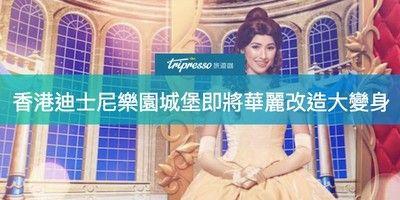 向13位迪士尼公主致敬!「香港迪士尼樂園」城堡即將華麗改造大變身