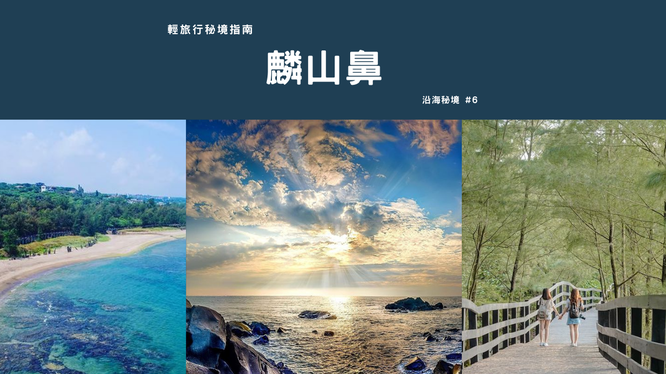玩咖專欄_【輕旅行秘境指南】麟山鼻:不能說的秘密海岬
