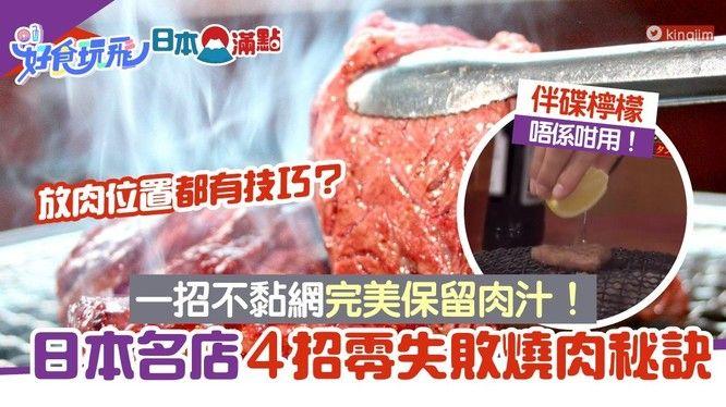 玩咖專欄_燒肉達人 4 招不敗秘訣|檸檬汁非擠在肉上? 1 招不黏底保留肉汁