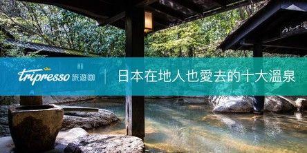 日本溫泉特輯|溫泉季來囉!日本在地人也愛去的十大溫泉總整理