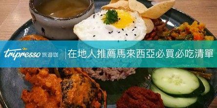馬來西亞必買必吃|銷魂釀豆腐!在地達人推薦馬來西亞必買必吃清單