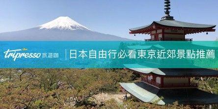 東京近郊|日本自由行新手必看,長野、琦玉、神奈川哪裡好玩通通告訴你